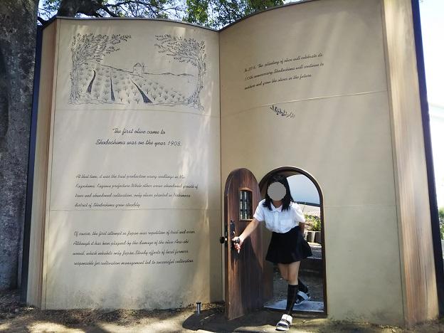 小豆島オリーブ公園 始まりの本2