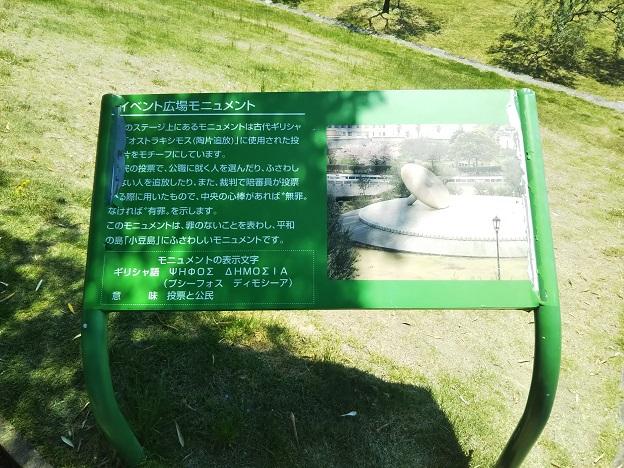 小豆島オリーブ公園 モニュメント