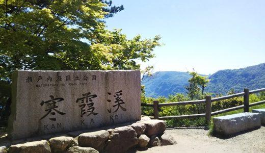 寒霞渓(かんかけい) 日本三大渓谷美 新緑も紅葉も美しい 小豆島