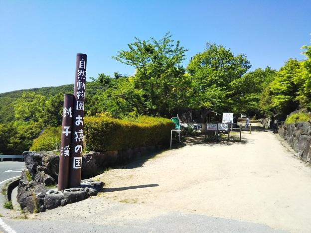 銚子渓お猿の国 入口