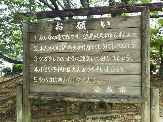 種松山公園西園地 冒険の森アスレチック お願い