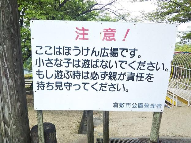 種松山公園西園地 冒険の森注意