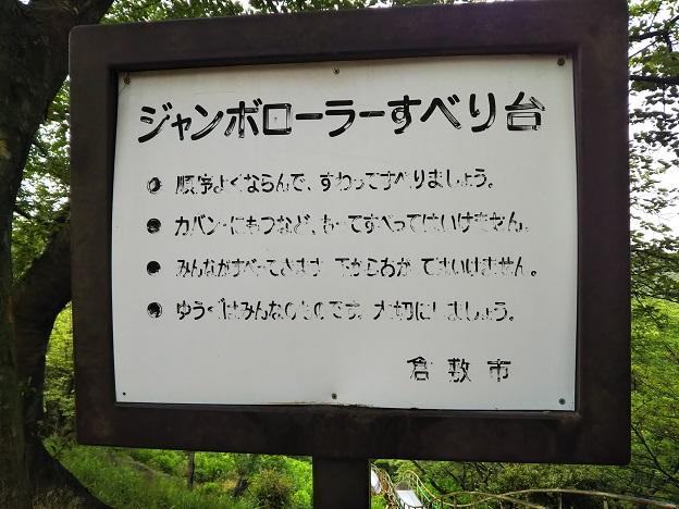 種松山公園西園地 ジャンボローラーすべり台案内