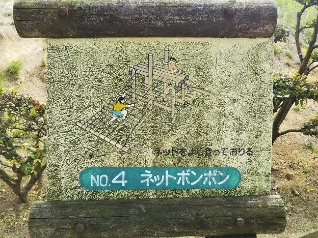種松山公園西園地 ネットボンボン看板