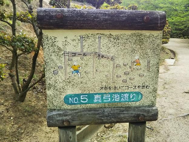 種松山公園西園地 冒険の森 真弓池渡り看板
