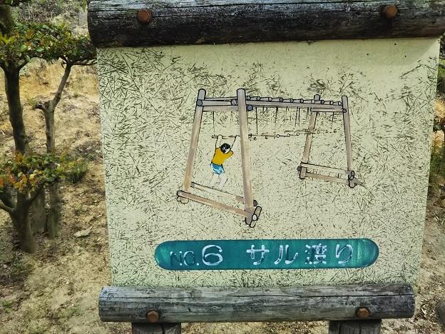 種松山公園西園地 冒険の森 サル渡り看板