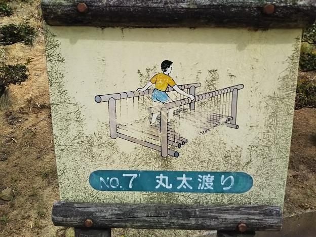 種松山公園西園地 冒険の森 丸太渡り看板