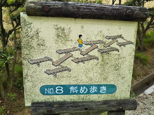 種松山公園西園地 冒険の森 斜め歩き看板