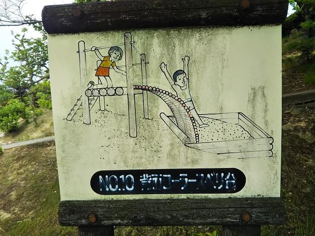 種松山公園西園地 冒険の森 背面ローラーすべり台看板