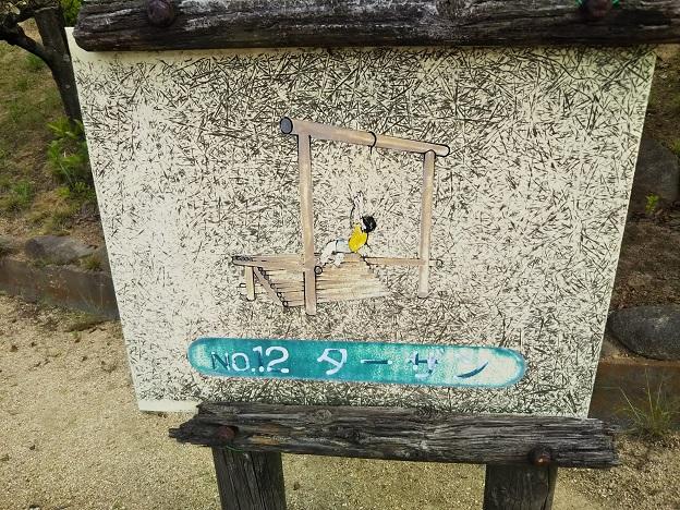 種松山公園西園地 冒険の森 ターザン看板