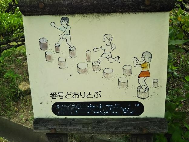 種松山公園西園地 冒険の森 丸太ステップ看板