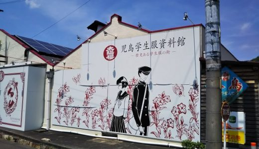 児島学生服資料館 懐かしいヤンキーの短ラン長ランボンタン展示 試着コーナー 倉敷市