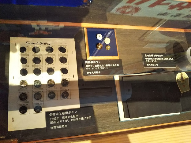 児島学生服資料館 ボタン