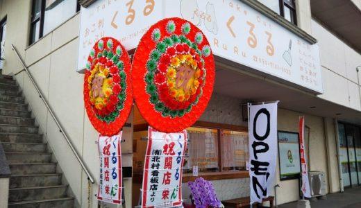 くるる 丸亀高校近くにテイクアウトのお店がオープン