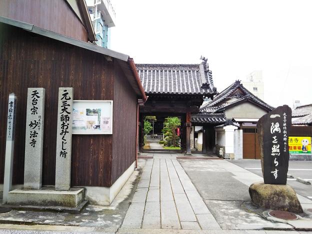 妙法寺 入口
