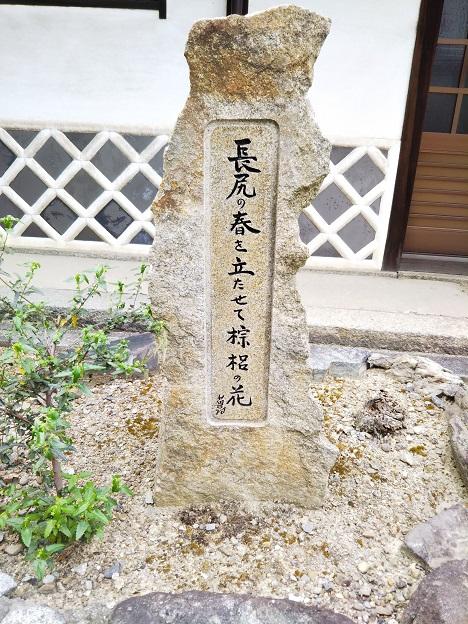妙法寺 蕪村句碑