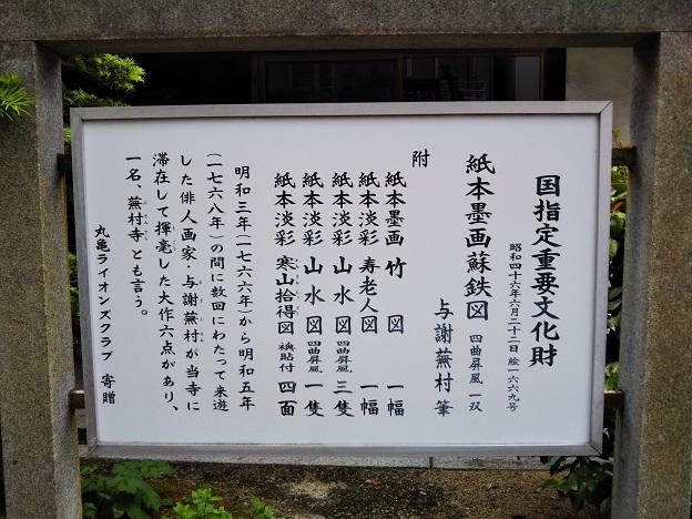 妙法寺 国指定重要文化財