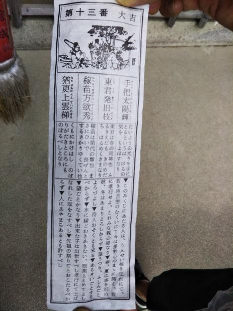 妙法寺 おみくじ1