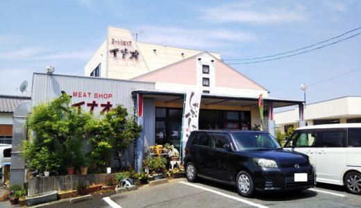 ミートショップ イナオでテイクアウト 種類豊富なフライと唐揚げは絶品 丸亀市