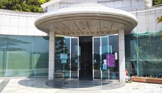 石の民俗資料館 天然石を探すストーンハンティング体験 高松市