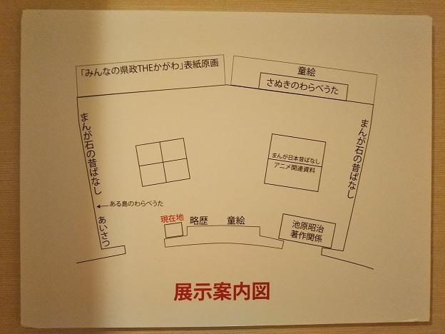 石の民俗資料館 企画展示室案内