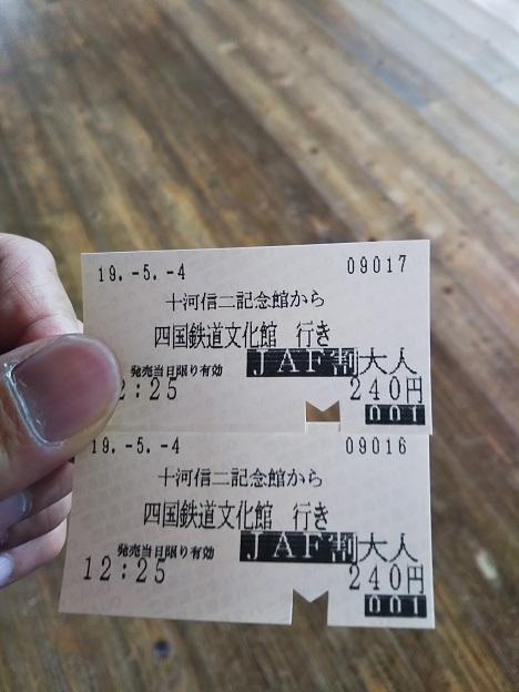 四国鉄道文化館 入場券
