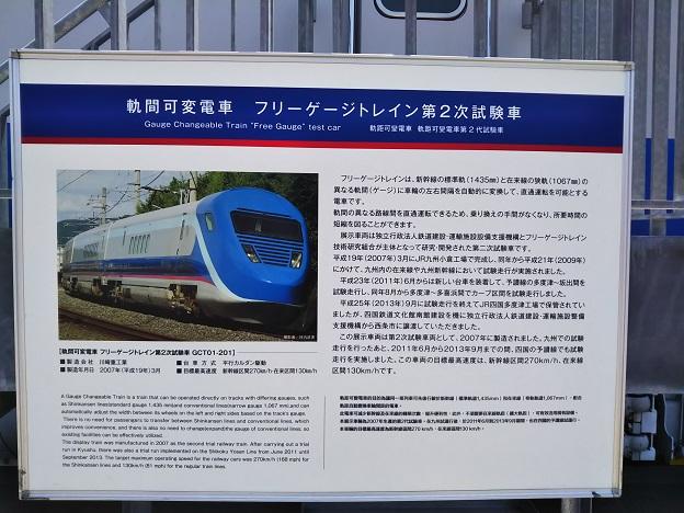軌間可変電車 フリーゲージトレイン 第2次試験車 GCT01-201説明