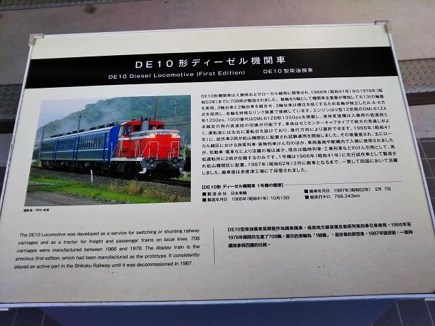 DE10形ディーゼル機関車説明