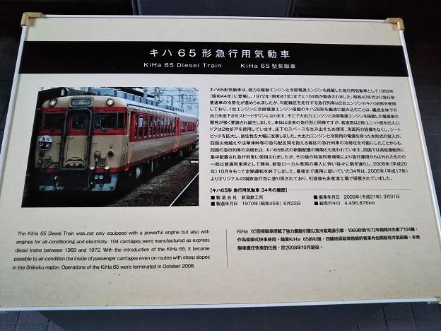 キハ65形急行用気動車 説明