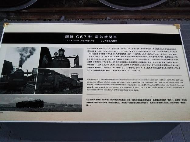 四国鉄道文化館南館 蒸気機関車