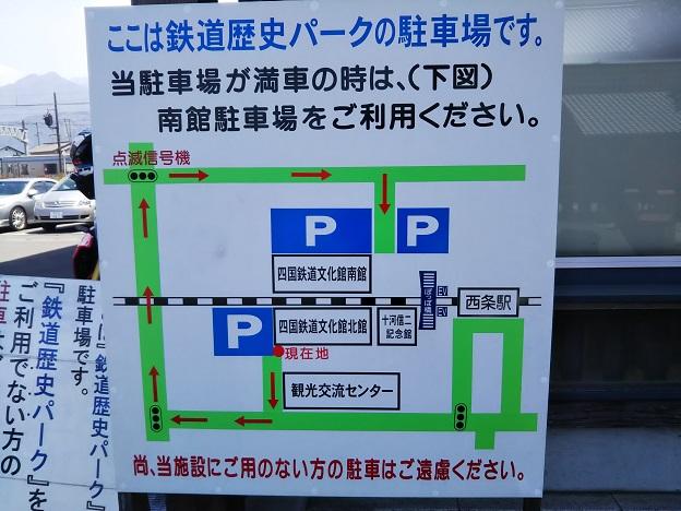 四国鉄道文化館 駐車場