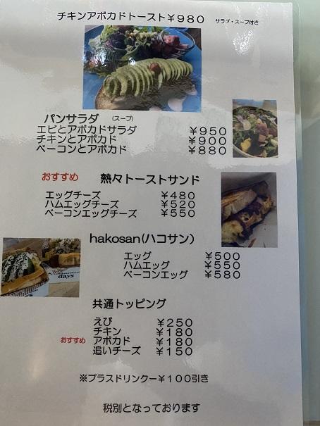 サンシャインピクニックデイズ瀬戸大橋タワー店 メニュー
