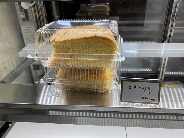 台湾カステラチーズ