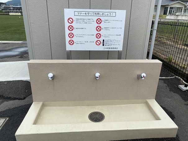 池戸多目的広場 手洗い
