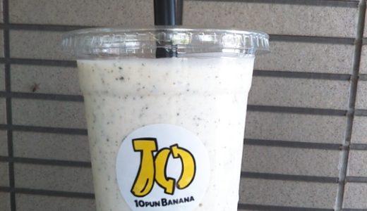 10PUNBANANA 賞味期限10分のバナナジュース専門店 大庄屋のテイクアウト