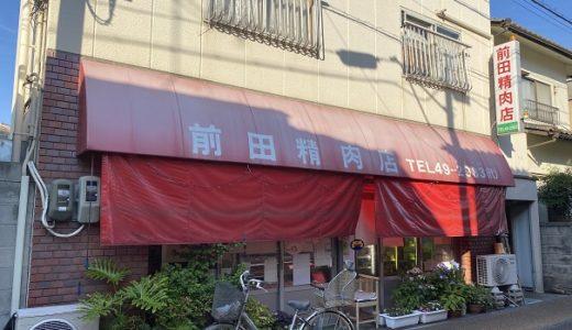 前田精肉店 美味しいコロッケ 揚げ物テイクアウト 宇多津町