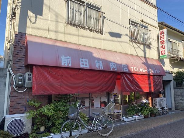 前田精肉店 外観