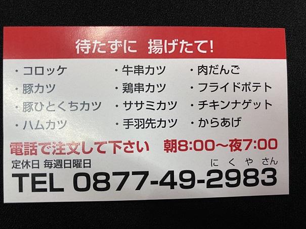 前田精肉店 メニュー