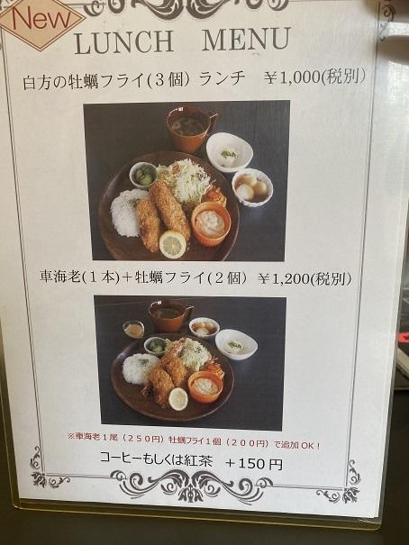 にがり衞門 メニュー1