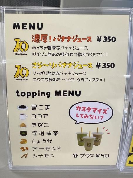 10PUNBANANAメニューと価格