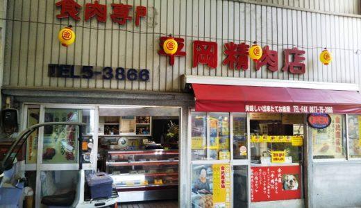 平岡精肉店 金毘羅さんへ参拝に来たら食べたいコロッケとミンチカツ テイクアウト