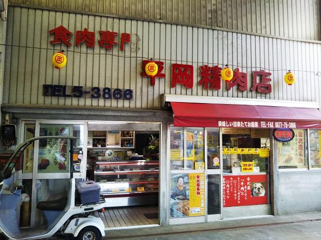 平岡精肉店 外観