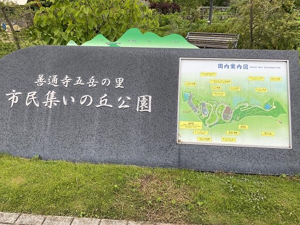 善通寺五岳の里 入口