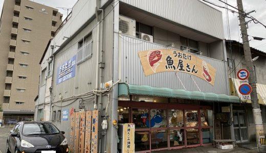魚武中府支店 新鮮な刺身やお惣菜などテイクアウト 丸亀市