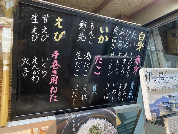 魚武 メニュー2