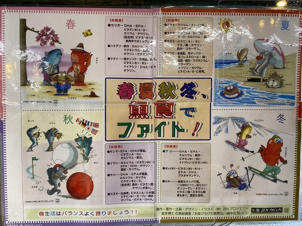 魚武 季節の魚表