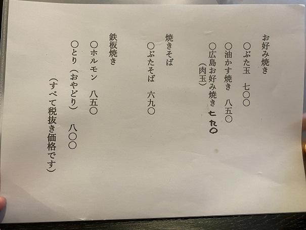 いし本 メニュー1