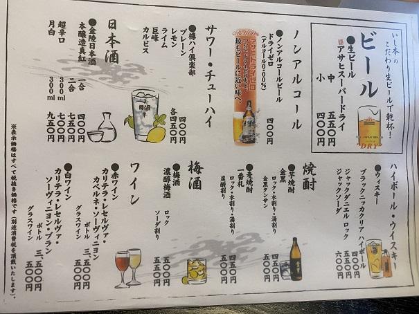 いし本 メニュー2