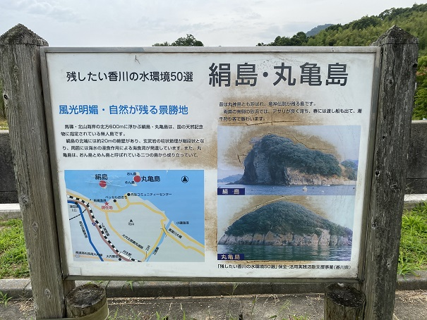 絹島と丸亀島の説明
