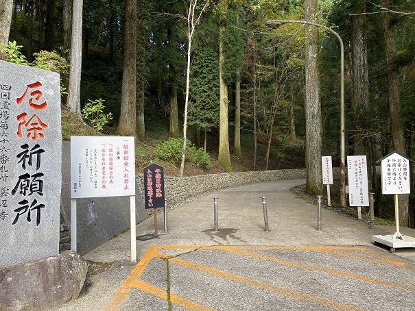 雲辺寺駐車場からの入口